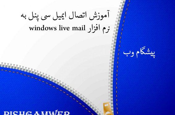 آموزش اتصال ایمیل سی پنل به نرم افزار windows live mail