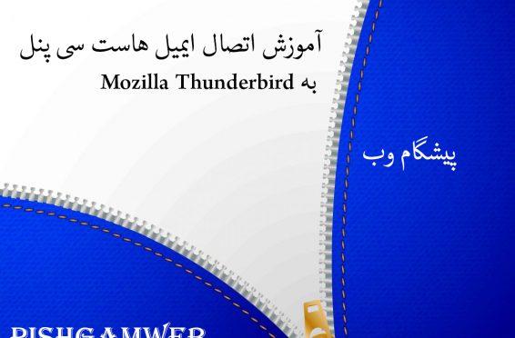 آموزش اتصال ایمیل هاست سی پنل به Mozilla Thunderbird
