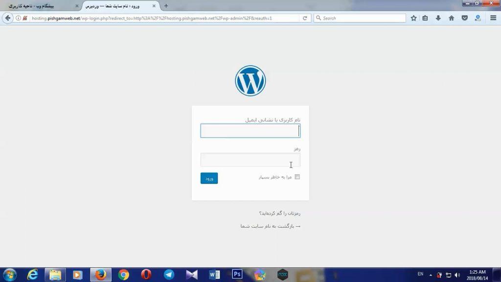 آموزش تصویری نصب SSL در وردپرس