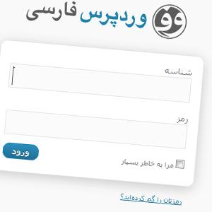 آموزش تغییر نام کاربری در وردپرس