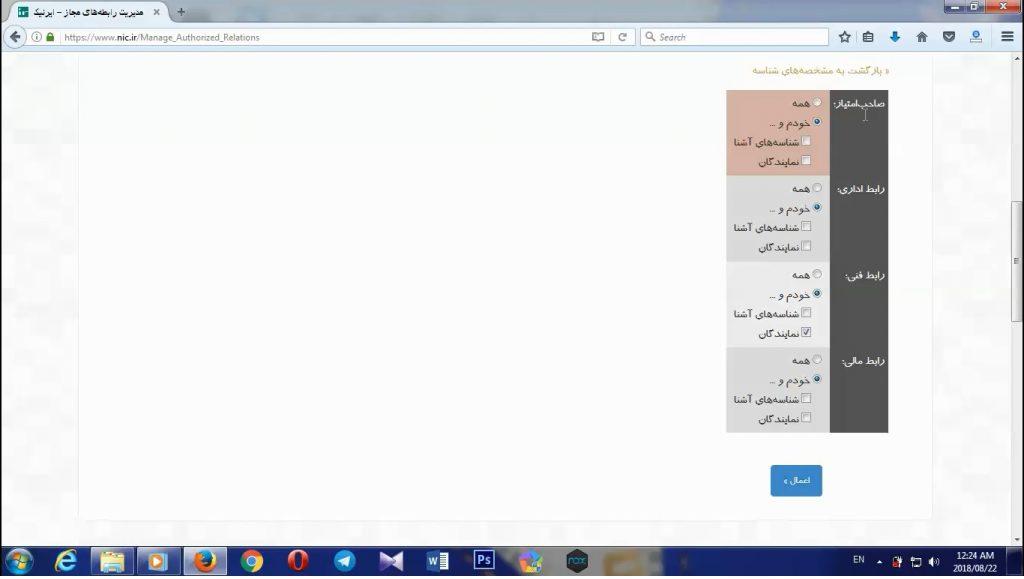 تنظیم رابط های مجاز در ایرنیک