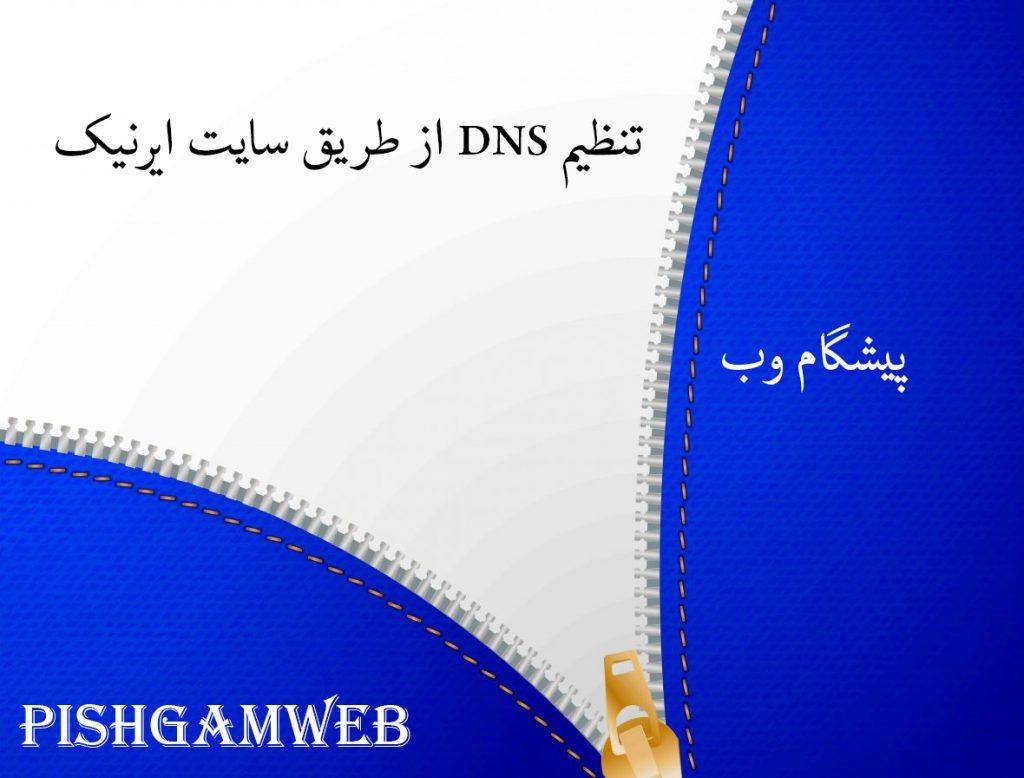 تنظیم DNS از طریق سایت ایرنیک