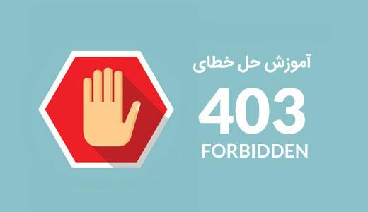 خطا 403 Forbidden