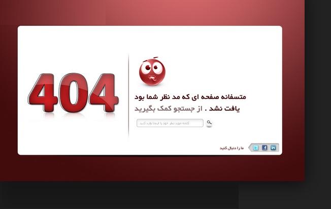 ساخت یک صفحه ارور 404 اثر بخش در وردپرس