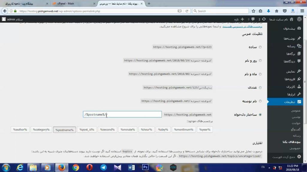 عدم نمایش مطالب پس از انتقال در وردپرس