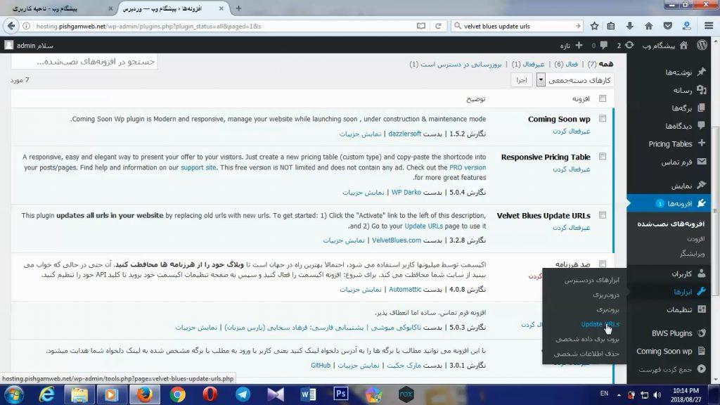 آموزش نصب افزونه آپدیت لینک در وردپرس