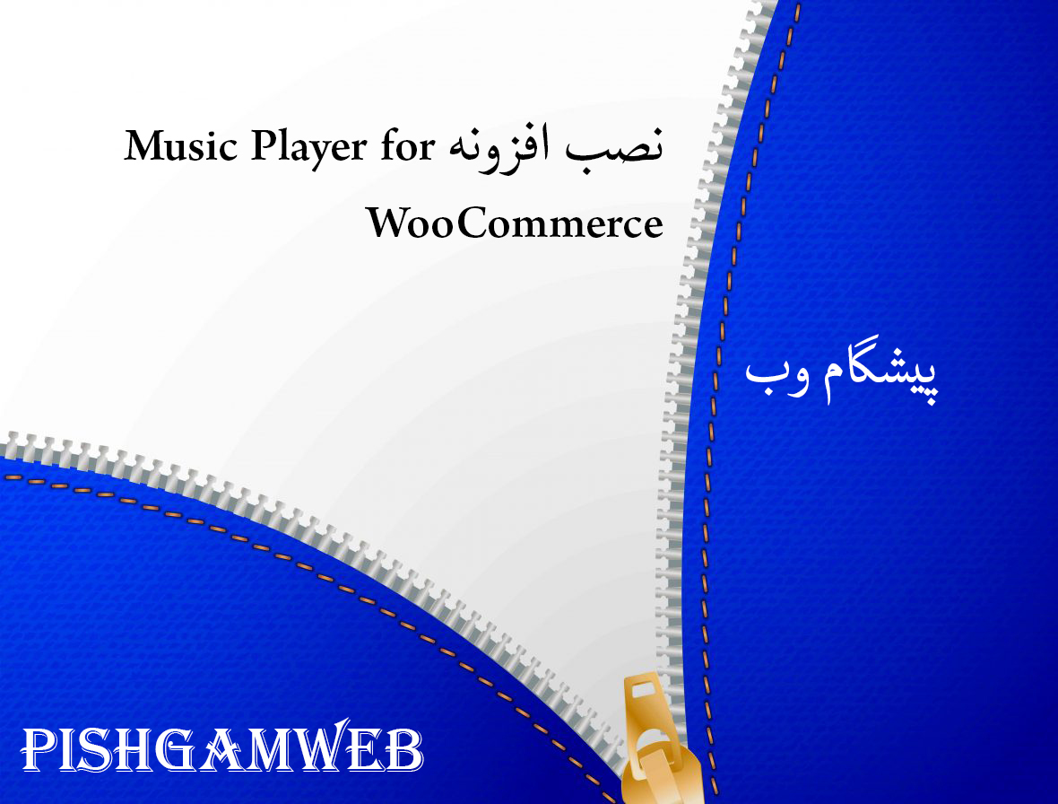 نصب افزونه Music Player for WooCommerce