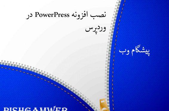 نصب افزونه PowerPress در وردپرس