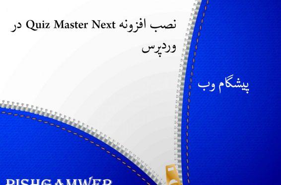 نصب افزونه Quiz Master Next در وردپرس