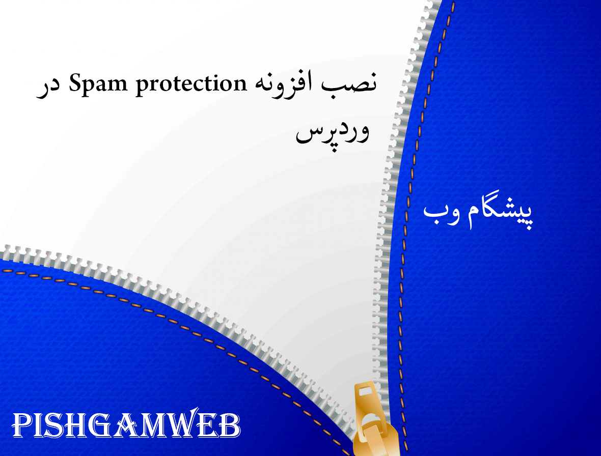 نصب افزونه Spam protection در وردپرس