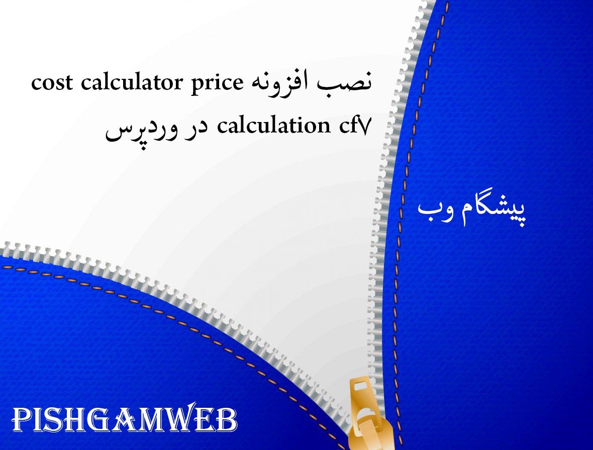 نصب افزونه cost calculator price cf7 calculation در وردپرس