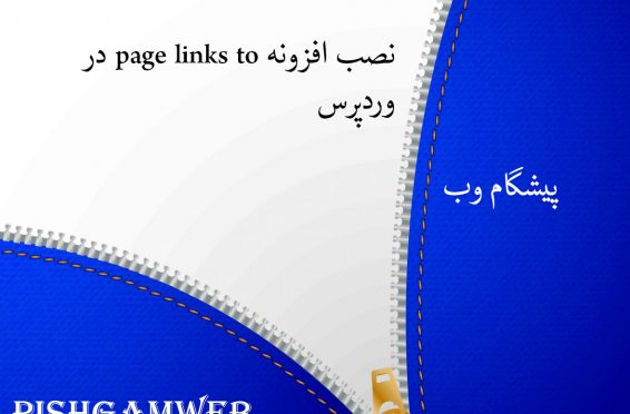 نصب افزونه page links to در وردپرس