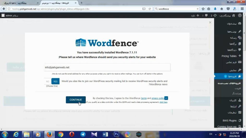 آموزش نصب افزونه wordfence در وردپرس