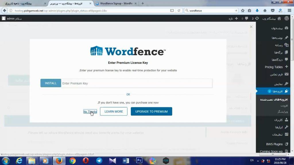 نصب افزونه wordfence در وردپرس