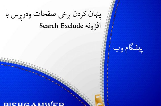 پنهان کردن برخی صفحات ودرپرس با افزونه Search Exclude