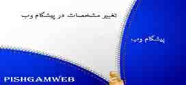 تغییر مشخصات در پیشگام وب