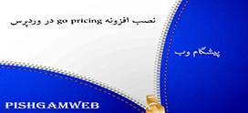 نصب افزونه go pricing در وردپرس