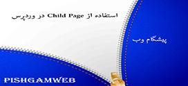 استفاده از Child Page در وردپرس
