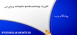 افزونه simple podcasting وردپرس
