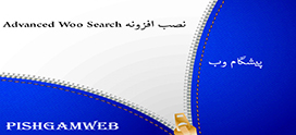 نصب افزونه Advanced Woo Search