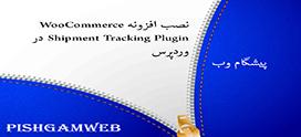 نصب افزونه WooCommerce Shipment Tracking Plugin در وردپرس