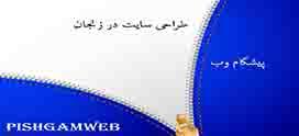 طراحی سایت در زنجان