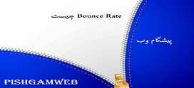 Bounce Rate چیست