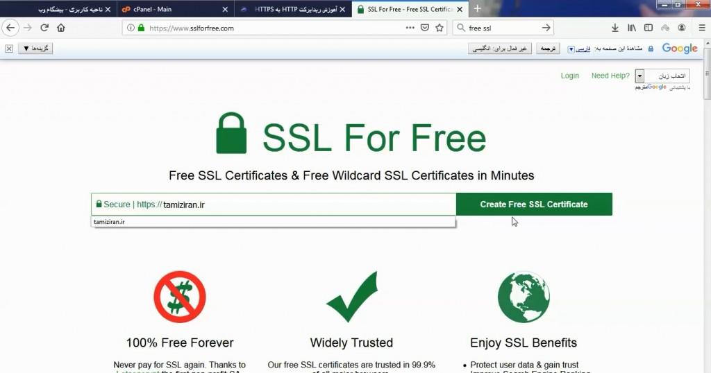 آموزش نصب ssl رایگان در سی پنل