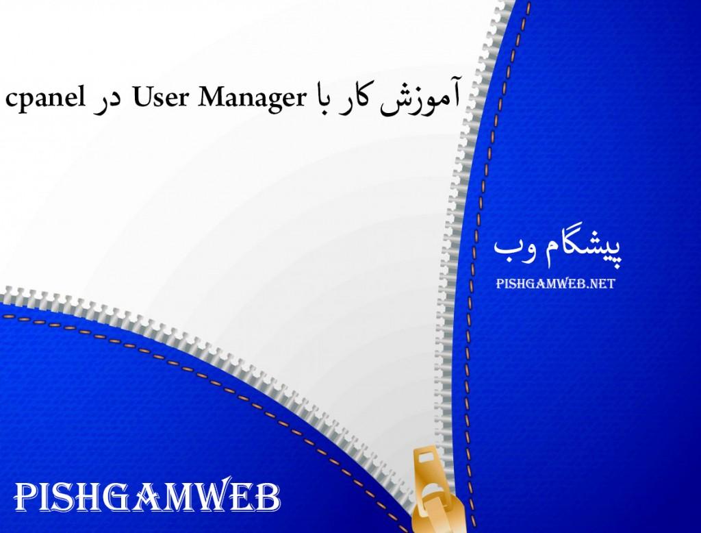 آموزش کار با User Manager در cpanel
