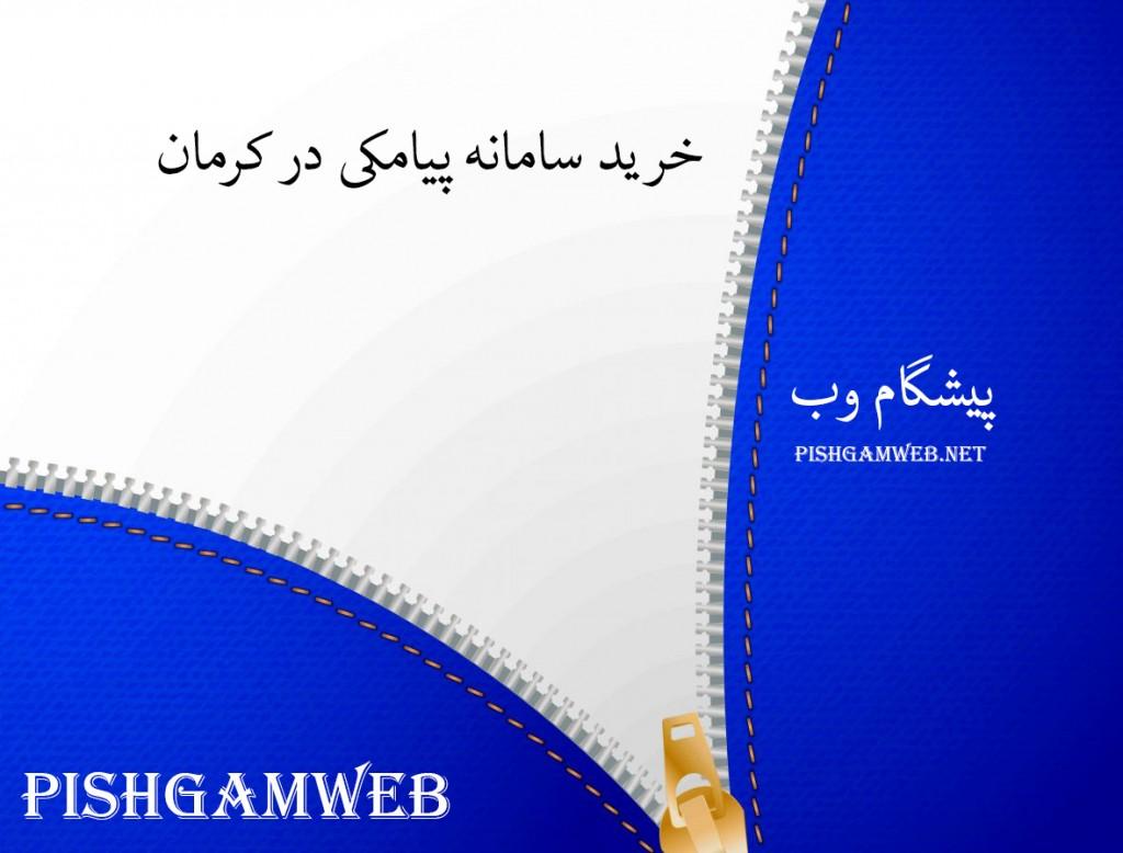 خرید سامانه پیامکی در کرمان