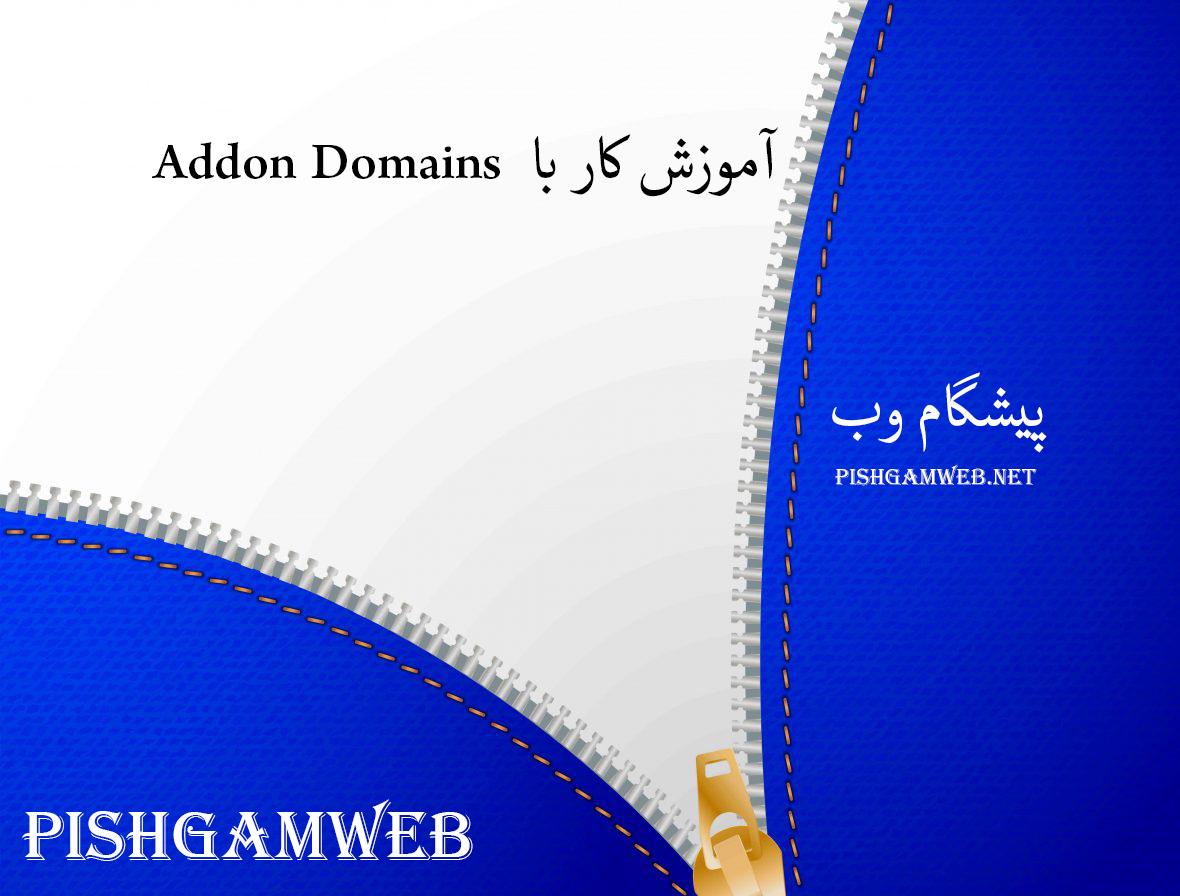 آموزش کار با  Addon Domains در cpanel
