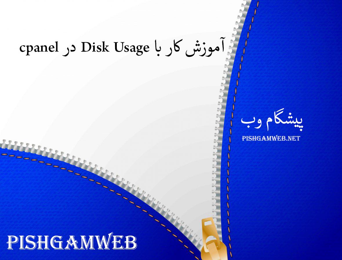 آموزش کار با Disk Usage در cpanel