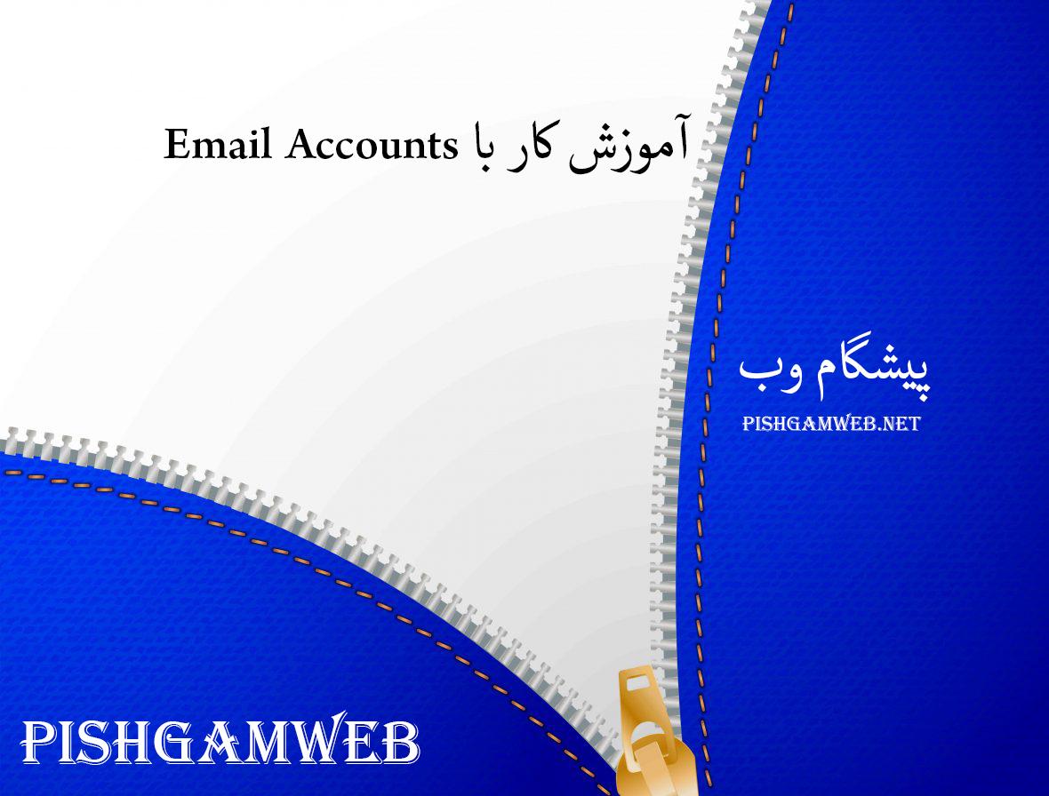 آموزش کار با Email Accounts در cpanel