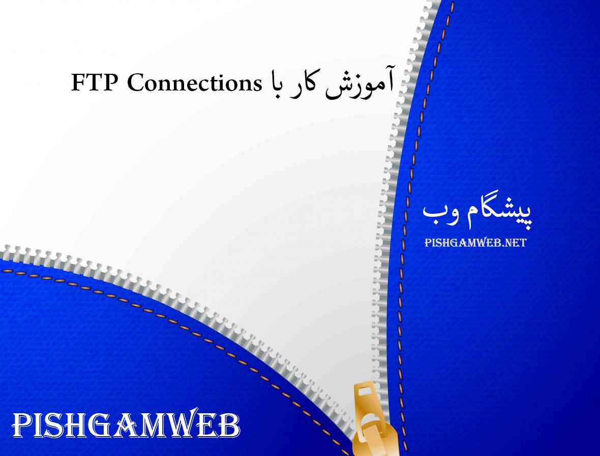آموزش کار با FTP Connections در cpanel