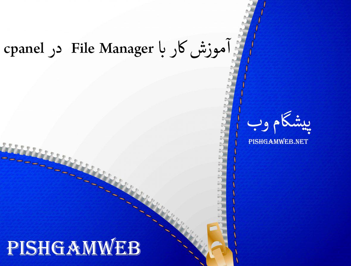 آموزش کار با File Manager در cpanel
