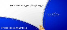 افزونه ارسال خبرنامه MC4WP