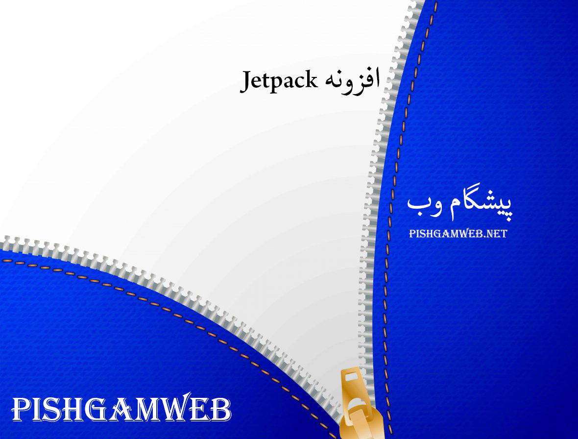افزونه Jetpack