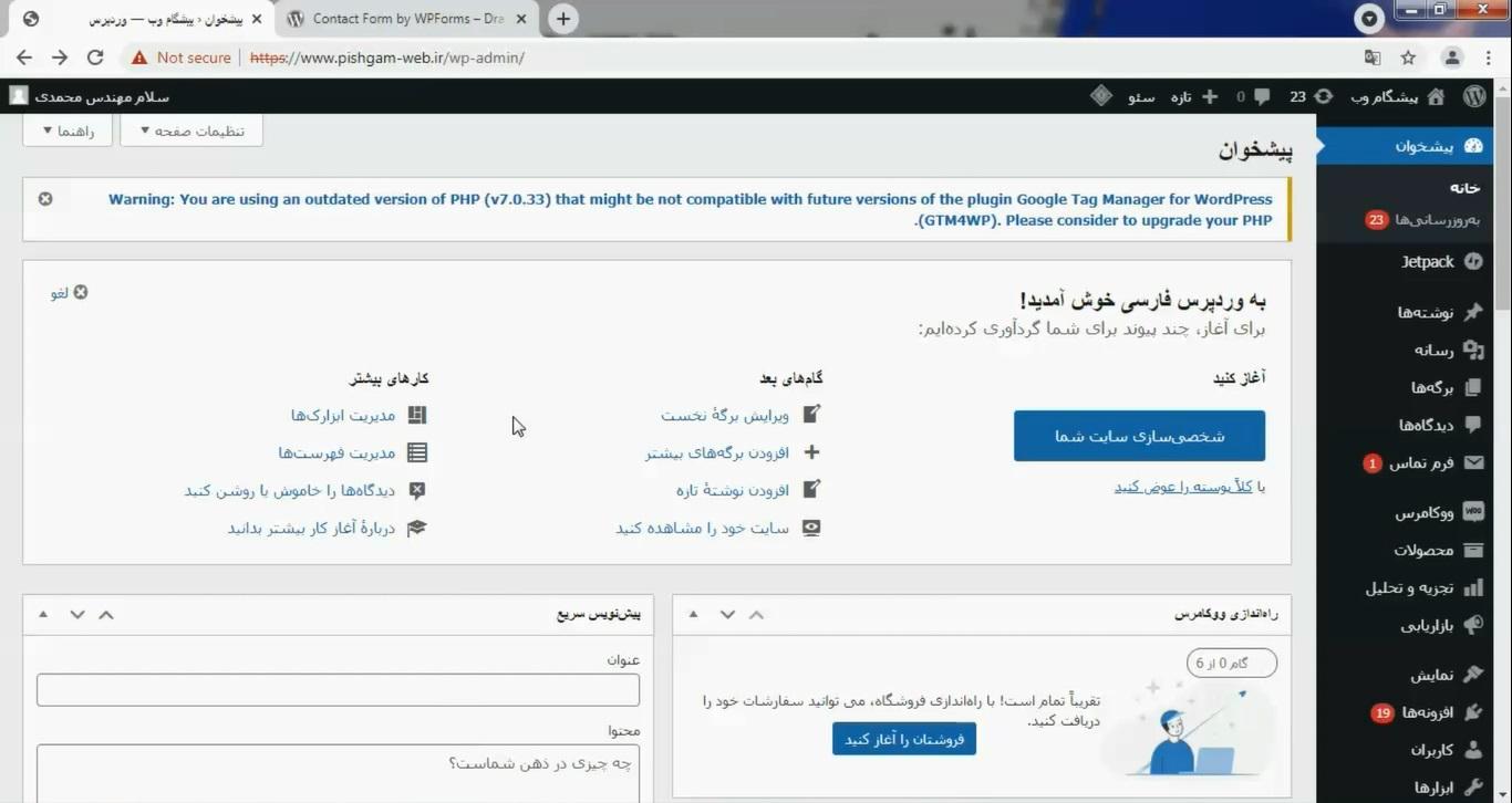 پلاگین Contact Form by WPForms