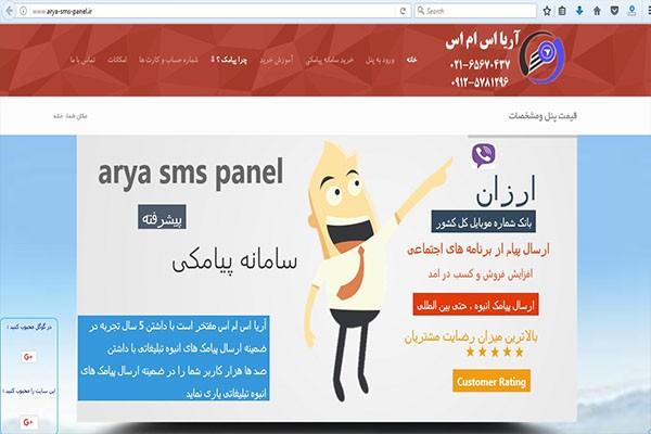 arya-sms-panel