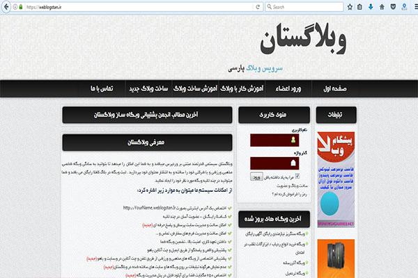 weblogstan